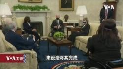 白宫要义: 拜登总统签供应链行政命令,白宫:台湾是美国重要伙伴
