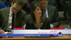 سفیر آمریکا در سازمان ملل: رفتار شورای امنیت علیه اسرائیل و پایتختی اورشلیم، توهین آمیز است
