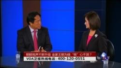 VOA卫视(2016年9月13日 时事大家谈 完整版)