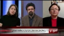 افق نو ۲۲ فوریه: راهکارهای جدید جنبش زنان در ایران در مطالبات اجتماعی