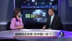 媒体观察:越南民主改革,先中国一步?