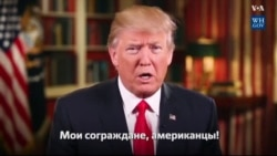 Президент Трамп подвел итого прошедшей недели в традиционном обращении к стране