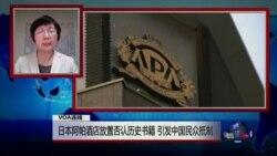 VOA连线:日本阿帕酒店放置否认历史书籍,引发中国民众抵制