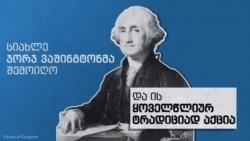 პრეზიდენტის ერისადმი მიმართვა - ვიდეო განმარტება