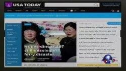 美国五大报头条新闻(2014年4月17日)