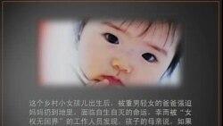 时事大家谈: 中国女性和儿童的权利