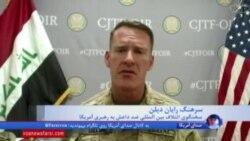 وزير خارجه پيشين عراق، دولت را به سهل انگاری در رسيدگی به غيرنظاميان موصل متهم كرد