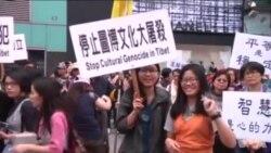 台湾藏人团体纪念西藏暴动56周年