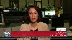 گزارش سمیرا قرائی از تلاش های اروپا برای دور زدن تحریم های آمریکا علیه جمهوری اسلامی