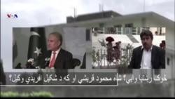 Sha Mehmmod Qureshi and Qamar Nadeem