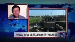 VOA连线:台湾汉光演习,演练战机降落公路跑道