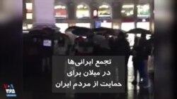 تجمع ایرانیها در میلان برای حمایت از مردم ایران