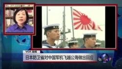 VOA连线:日本防卫省对中国军机飞越公海做出回应