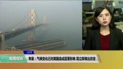 VOA连线(许湘筠):专家:气候变化已对美国造成显著影响,需立即做出改变