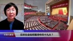 VOA连线(小玉):日本社会如何看待中共十九大?