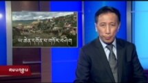Kunleng News Aug 23, 2017 ཀུན་གླེང་གསར་འགྱུར།  ༢༠༡༧ཟླ་  ༨ཚེས་༢༣