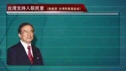 台湾民意基金会民调