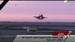 อียิปต์ส่งฝูงบินทิ้งระเบิดถล่มฐานที่มั่นกลุ่มไอเอสในลิเบีย