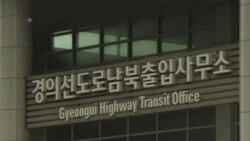 兩韓未就重啟工業園區事宜達成協議