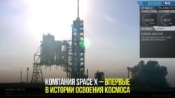 Корпорация Space X вторично использовала ракету-носитель
