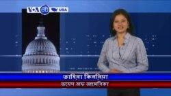 দেশ টিভি-তে প্রচারিত ভয়েস অব আমেরিকার VOA 60 America : 12/11/ 2014