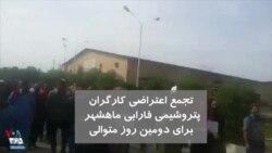 دومین روز تجمع اعتراضی کارگران پتروشیمی فارابی ماهشهر