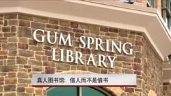 真人图书馆:借人而不是借书