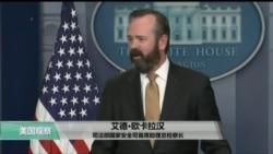 """VOA连线(黄耀毅):川普政府官员:中情局中国内奸被抓是""""重要的逮补行动"""""""