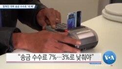[VOA 뉴스] 탈북민 대북 송금 수수료 '네 배'