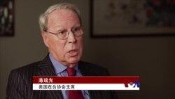 英语视频:美国之音采访美在台协会主席薄瑞光