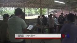 缅甸的鸦片战争