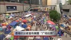 """VOA连线:香港抗议者宣布推迟""""广场投票"""""""
