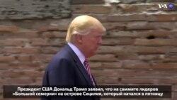 Новости США за 60 секунд. 26 мая 2017 года