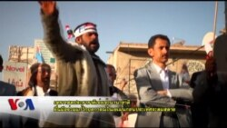 เลขาฯสหประชาชาติเรียกร้องนานาชาติยื่นมือแก้วิกฤตการณ์ในเยเมนก่อนประเทศล่มสลาย