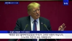 트럼프 대통령, 북한 인권 유린 비판