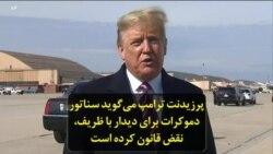 پرزیدنت ترامپ میگوید سناتور دموکرات برای دیدار با ظریف، نقض قانون کرده است