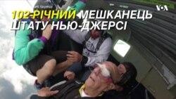 102-річний чоловік стрибнув з парашутом та побив рекорд. Відео