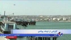 چابهار، دروازه بازرگانی ایران، چشم به راه توافق اتمی