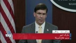 کنفرانس خبری مشترک وزرای دفاع آمریکا و فرانسه