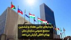 دیدارهای جانبی هفتاد و ششمین مجمع عمومی سازمان ملل؛ بهنام ناطقی گزارش میدهد