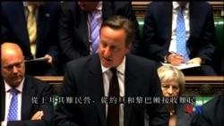 2015-09-08 美國之音視頻新聞:英國將接納兩萬敘利亞難民