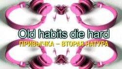 «Английский за минуту» - Old habits die hard - Привычка – вторая натура