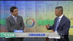 专家视点(韩连潮): 川普与法官之争