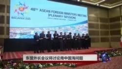 东盟外长会议将讨论南中国海问题