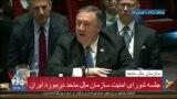 پوشش سخنان مایک پمپئو در شورای امنیت سازمان ملل در مورد ایران
