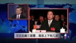 媒体观察:反腐风暴震三晋,高官惶惶走马灯