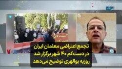 تجمع اعتراضی معلمان ایران در دستکم ۴۰ شهر برگزار شد؛ روزبه بوالهری توضیح میدهد