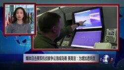 VOA连线:媒体目击美军机侦察争议海域岛礁 美高官:为增加透明度