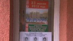 白俄羅斯議會選舉投票率高 反對派指舞弊