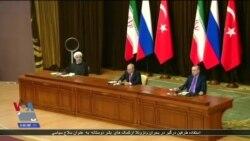 تاثیر تحولات اخیر منطقه بر موضع شرکت کنندگان در نشست سه جانبه درباره سوریه